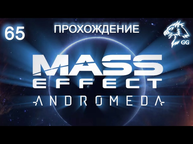 Прохождение Mass Effect: Andromeda. Часть 65 - Приманка для роекаар и первый ребёнок в Андромеде