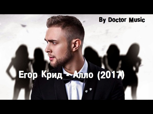 Егор Крид - Алло (2017)