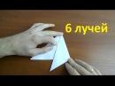 как сложить бумагу для снежинки 6 лучей