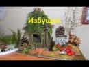 домик из веточек своими руками поделки из природного материала на тему осень для детского сада