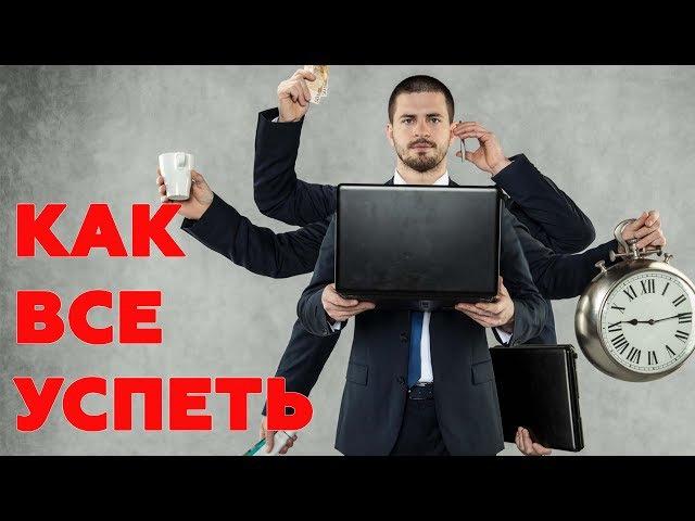 КАК РАБОТАТЬ МЕНЬШЕ НО УСПЕВАТЬ БОЛЬШЕ Парадокс продуктивности