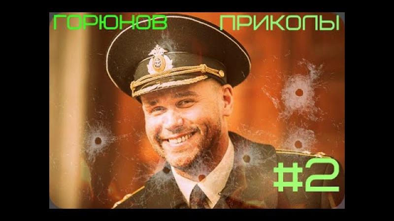 Сериал ГОРЮНОВ ПРИКОЛЫ 2