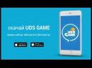 Мобильное приложение UDS Game для каждого Скачай бесплатно UDSGame