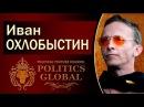 Иван Охлобыстин. Интересное интервью.