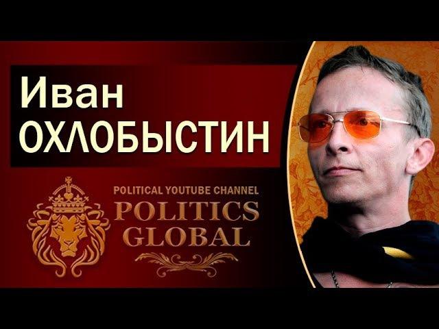 Иван Охлобыстин Интересное интервью