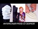 Моделирование короткого рукава со сборкой своими руками Видео урок по шитью
