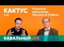 Кактус 037 Гость Андрей Заякин один из основателей проекта Диссернет
