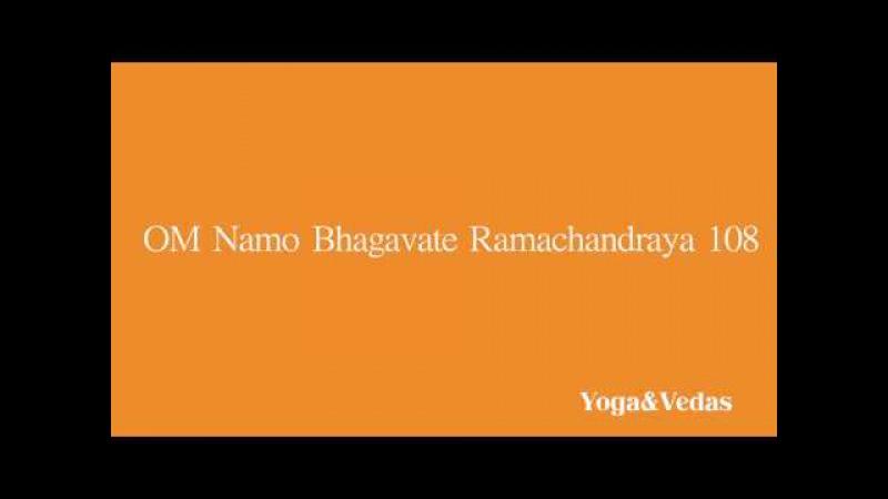 DIMANCHE : mantra pour le Soleil 108 fois : OM NAMO BHAGAVATE RAMACHANDRAYA