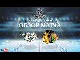PREDATORS vs. BLACKHAWKS | Обзор Матча HD | Playoffs 2017, R1, Gm4 | 21.04.2017 | YouTube