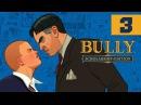Прохождение Bully Часть 3 Шлюха
