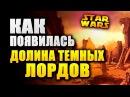Гробницы древних лордов ситхов! ДОЛИНА ТЕМНЫХ ЛОРДОВ Star wars