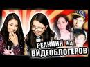 РЕАКЦИЯ БЛИЗНЕЦОВ НА ВИДЕОБЛОГЕРОВ (Ивангая, Kate Clapp, Дима Ермузевич...)