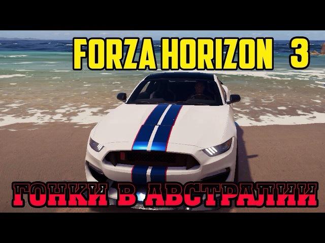 Forza Horizon 3: Гонки в Австралии.