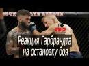 Коди Гарбрандт сразу после нокаута на UFC 217 редкие кадры rjlb ufh,hfyln chfpe gjckt yjrfenf yf ufc 217 htlrbt rflhs