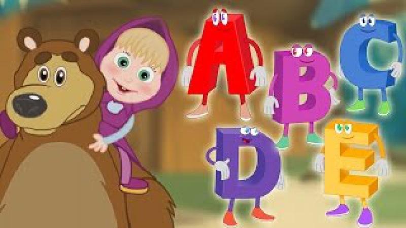 Canzone dell'alfabeto Italiano di Masha e Orso 25 Minuti di Canzoni per Bambini Dolci Melodie Tv
