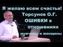 Торсунов О. Г. ОШИБКИ в отношениях МУЖЧИНЫ и ЖЕНЩИНЫ