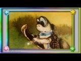 Детская песня  Черепаха