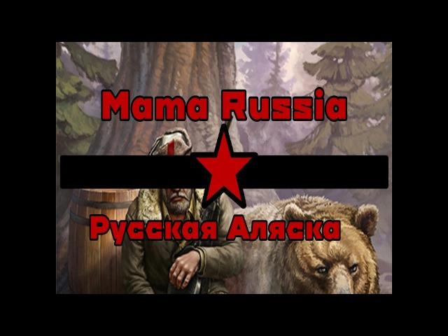Mama Russia Русская Аляска lyrics