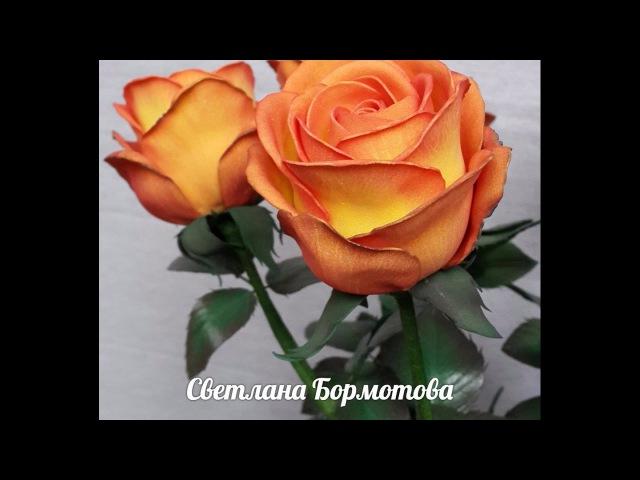 Бутонная роза из китайского фоамирана часть 3