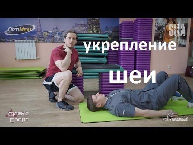 Как укреплять шею? Как этого делать не нужно?