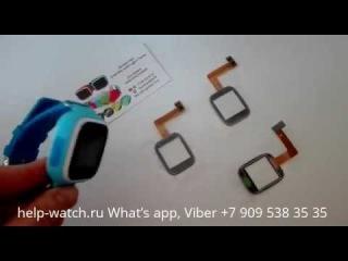 Как купить и заменить сенсорный экран и тачcкрин на часы Smart Baby Watch  q80, q90 q100  G10