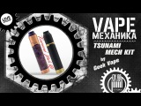 #10 Vape МЕХАНИКА | Tsunami Mech Kit by Geek Vape |LIVE 30.04.17 | 18:00 MCK