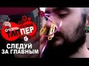 СЛЕДУЙ за ГЛАВНЫМ игра Очень тупой Таппер 2 сезон 9 серия