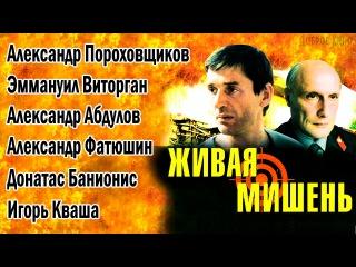 ЖИВАЯ МИШЕНЬ (остросюжетный детектив, боевик) СССР-1990 год