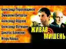 ЖИВАЯ МИШЕНЬ остросюжетный детектив, боевик СССР-1990 год