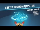 WoT Blitz Свет в темном царстве (13.03.17/21:00 Киев/22:00 МСК)