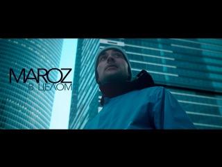 MAROZ - В ЦЕЛОМ (Prod. by Beat Maker Tip)
