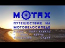 Путешествие на Мотовелосипеде Анапа Порт Кавказ Порт Керчь Феодосия Судак MOTAX
