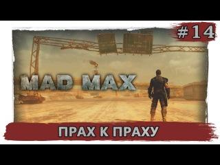 Mad Max - 14 Прах к праху