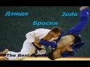 Лучшие броски в Дзюдо Подборка лучших моментов боев The Best fighter Top shots in Judo