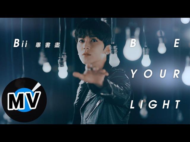畢書盡 Bii - Be Your Light(官方版MV) - 電視劇「隧道」片尾曲