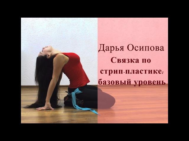 Стрип-пластика: танцевальная связка (базовый уровень)
