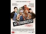 10 террористов Комедия, американское кино, зарубежные фильмы