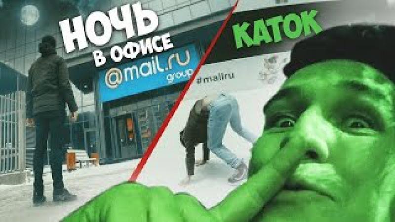 Ночь в ЗАКРЫТОМ офисе Mail.ru   24 hours challenge in Mail office