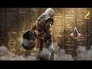 Assasin`s Creed Истоки / Убить ЗМЕЯ / Часть 1