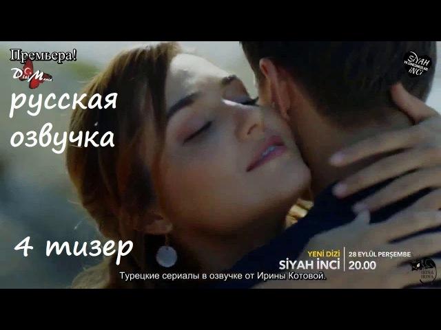 русская озвучка 4 тизер с новому сериалу Чёрная жемчужина 1017