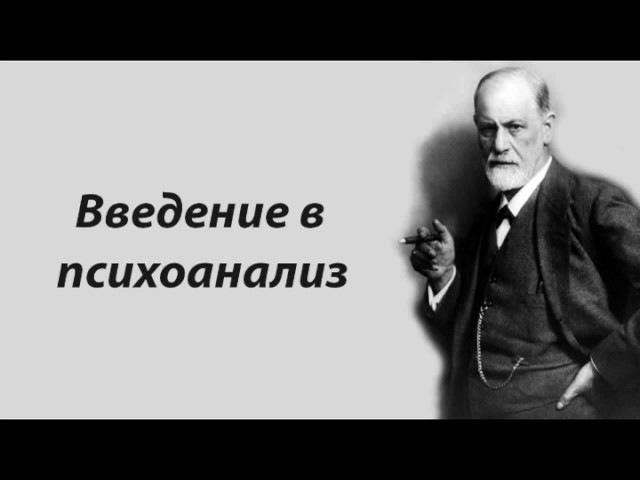 Фрейд Зигмунд - Введение в психоанализ