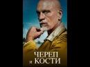Череп и кости Человек, который убил Чёрную Бороду