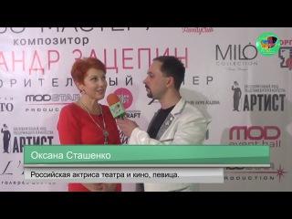 Певец из народа *Exclusive* Оксана Сташенко и Юрий Деденёв