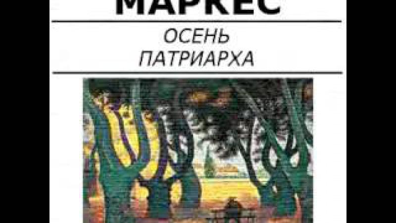 Габриэль Гарсиа Маркес - Осень патриарха. Часть 1\4 [аудиокнига]