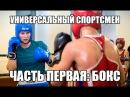 Универсальный спортсмен 1 серия Гребец на ринге