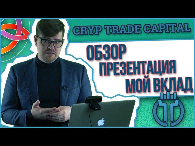 Cryp trade capital - Обзор | Презентация | Мой Вклад | Инструкция ЛК | Регистрация | Команд ...
