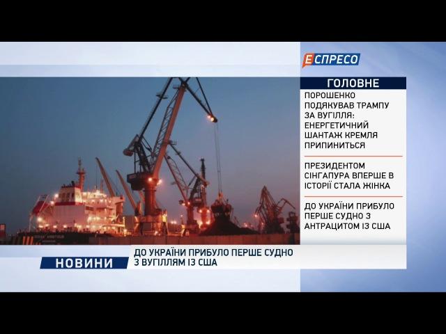 До України прибуло перше судно з вугіллям із США