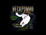 Лера Туманова - Нескромно (Official Audio 2017)