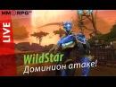 WildStar Online Быков и Онтяшка няшка Доминион Атаке via