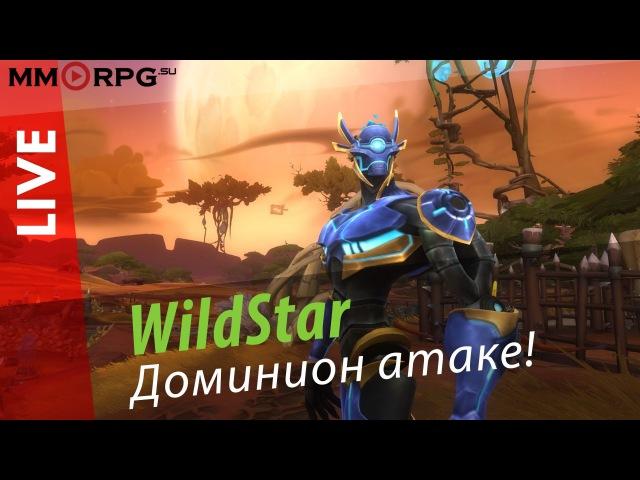 WildStar Online. Быков и Онтяшка-няшка. Доминион Атаке! via MMORPG.SU